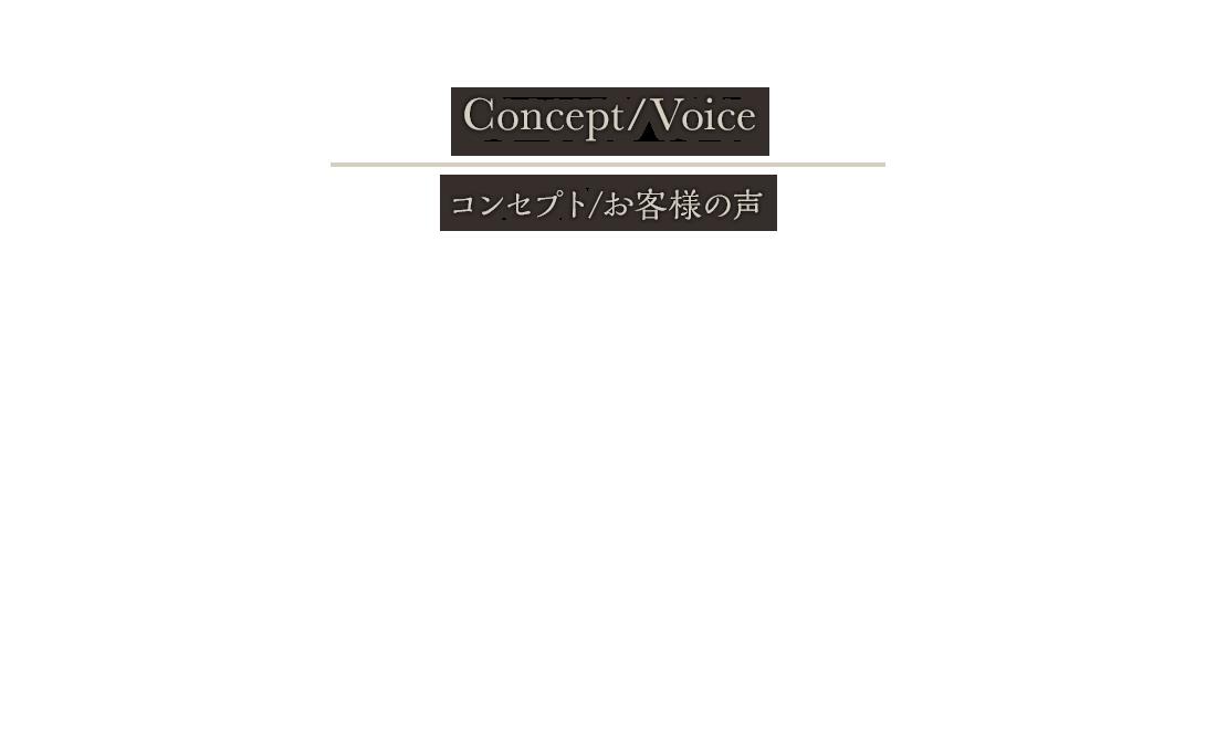 コンセプト/お客様の声